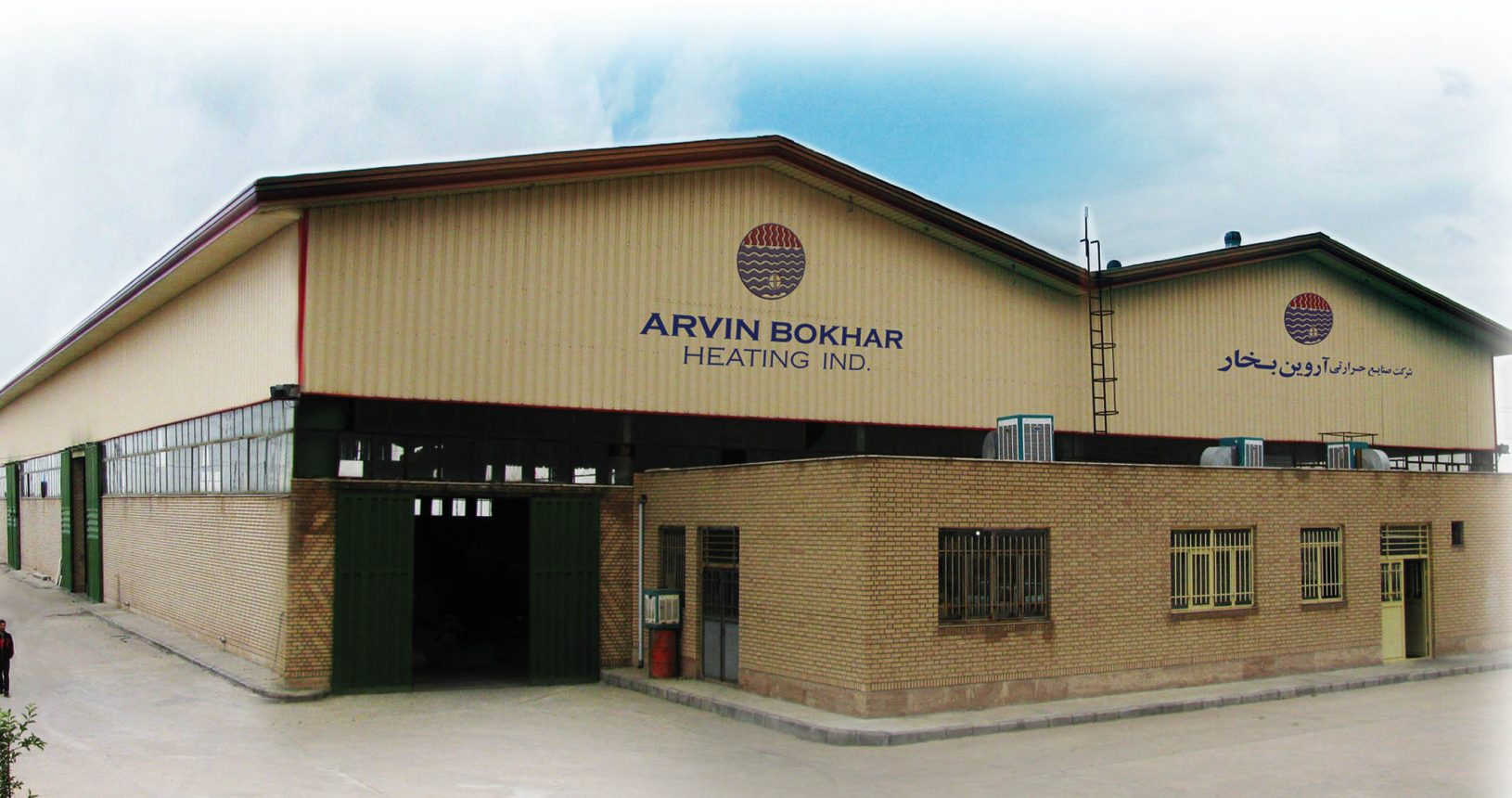 آروین بخار کارخانه